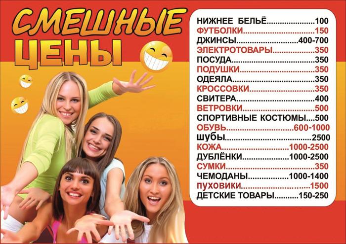 смешные цены каталог в москве Архипелаг