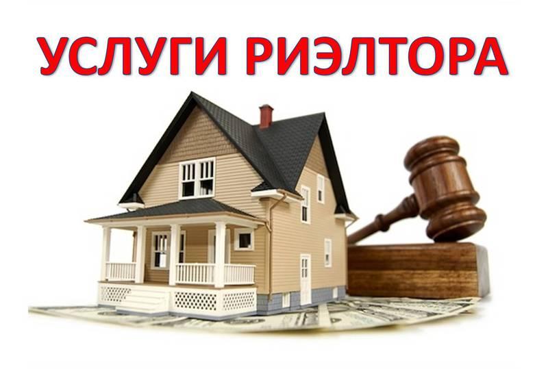 сменяли Услуги риэлтора приватизация ответил; вопрос
