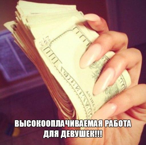 Хорошая работа с хорошей зарплатой для девушек Если