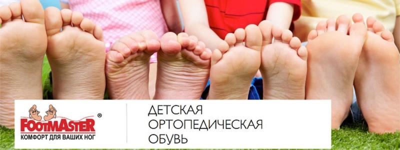 Детская ортопедическая обувь в Москве.