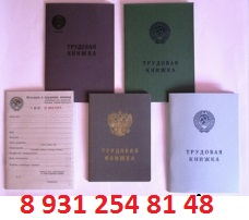 Трудовую книжку купитьпродажа тел 89312548148 Спб