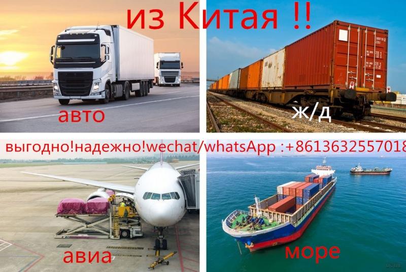 Циндао-Самарканд Андижан , доставки контейнеров, низкие цены