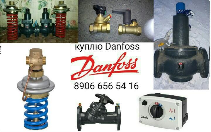 Куплю клапана Danfoss MSV F2 MSV BD VM2 VB2